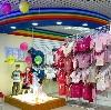 Детские магазины в Гудермезе