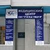 Медицинские центры в Гудермезе